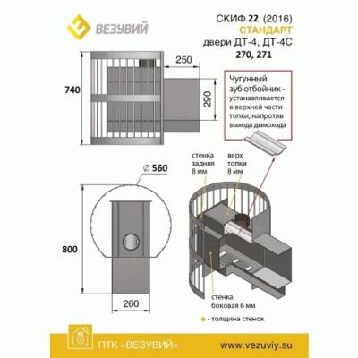 Печь для бани стальная Везувий Скиф Стандарт 22 (ДТ-4С)